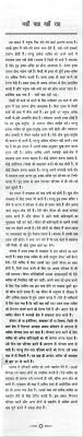 essay on where there s a will there s a way in hindi 10026
