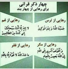 چهارتا ذکر قرآنی آرامش بخش که در زندگیت... - عاشقان ظهور مهدی - عج ...