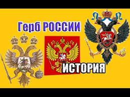 Современный <b>герб России</b>: описание, история и значение ...