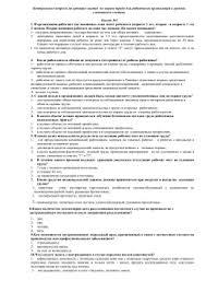 Инструкция по охране труда для мастера маникюра педикюра Контрольные вопросы по проверке знаний членов комитетов труда и