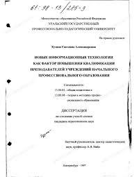 Диссертация на тему Новые информационные технологии как фактор  Диссертация и автореферат на тему Новые информационные технологии как фактор повышения квалификации преподавателей учреждений начального