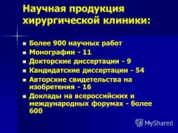 Презентация на тему Кафедра госпитальной хирургии лечебного  15 Научная продукция хирургической