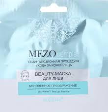 "Beauty-маска для лица Белита ""<b>Мгновенное преображение</b> ..."