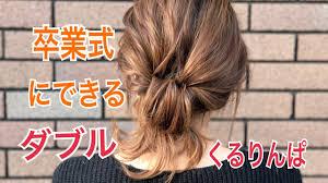 卒業式に使える小学生の髪型特集ショートロング簡単にかわいいアレンジ