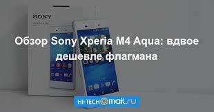 Обзор Sony Xperia M4 Aqua: вдвое дешевле флагмана - Hi-Tech ...