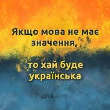 Із 16 січня вся реклама в Україні має бути державною мовою, - Нацрада з ТРМ - Цензор.НЕТ 6080