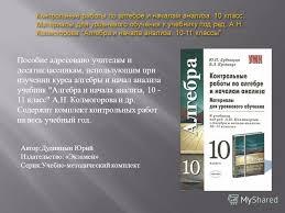 Презентация на тему Учебник Колмогоров А Н Абрамов А М  10 Контрольные работы