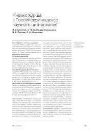 Индекс Хирша в Российском индексе научного цитирования тема  Показать еще