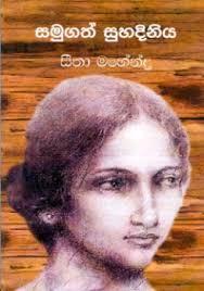 Home · Sinhala · BOOKS · Keti Katha; Samugat Suhadiniya - 9789553029225
