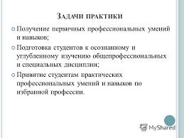Презентация на тему У СТАНОВОЧНАЯ КОНФЕРЕНЦИЯ ПРОИЗВОДСТВЕННОЙ  5 З
