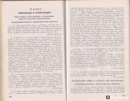 Рецензии покупателей на Русский язык классы Сборник  15 09 2011