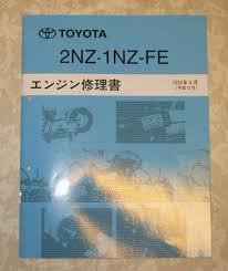 2NZ-FE, 1NZ-FE~ engine repair book Fun Cargo* new goods service book ...