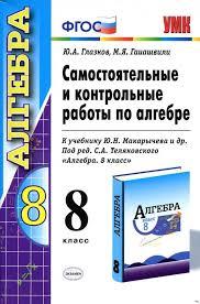 ГДЗ Контрольные работы Алгебра класс Макарычев Глазков ГДЗ Алгебра 8 класс