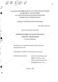 Диссертация на тему Приватизация государственного сектора  Диссертация и автореферат на тему Приватизация государственного сектора экономики На опыте Франции