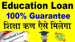 Education Loan Kaise Le ? Explanation In Hindi - Youtube