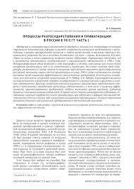Процессы разгосударствления и приватизации в России в е гг  Показать еще