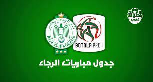 جدول مباريات الرجاء في البطولة 2020-2021 - بطولة فووت - botolafoot