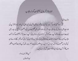 Essay on sir syed ahmed khan in english