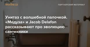 <b>Унитаз</b> с волшебной палочкой «Медуза» и <b>Jacob Delafon</b> ...