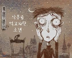 """Giải mã 7 truyện cổ tích ở Điên Thì Có Sao: Ngược đời Seo Ye Ji làm """"quái  vật"""", Kim Soo Hyun lại hóa """"giai nhân"""""""