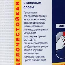 <b>Серпянка Unibob</b>, 100 ммx45 м, 65 гр/м2 в Москве – купить по ...