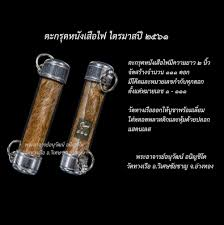 ตะกรุดหนังเสือไฟ ไตรมาสปี ๒๕๖๑ สร้าง ๑๑๑ ดอก พระอาจารย์อนุวัฒน์ วัดทางเรือ  จ.อ่างทอง (รายการนี้ไม่มีจำหน่าย สำหรับศึกษาและสะสมเท่านั้น) - Ten to  Thousand Amulet : Inspired by LnwShop.com