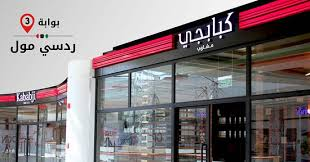 Kababji front - Picture of Kababji Grill Red Sea Mall, Jeddah - Tripadvisor