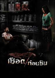 the grinder poster. i liked meatgrinder, it is a well made film and along the actors mostly do good job, especially mai charoenpura, actress who plays bood exudes grinder poster