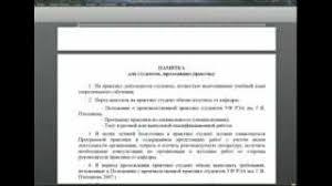 Отчёт о прохождении производственной практики в банке Филиал  Заполнение дневника по практике Образец ВИДЕО