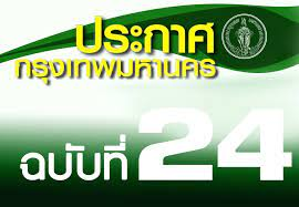 กรุงเทพมหานคร :: Bangkok Metropolitan Administrator