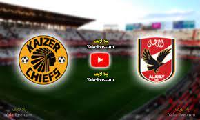 نتيجة مباراة الأهلي وكايزر تشيفز نهائي دوري أبطال إفريقيا - Yalla Live