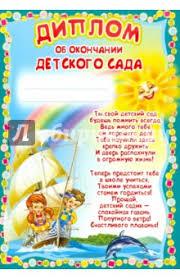 Диплом об окончании детского сада Ш купить Лабиринт Диплом об окончании детского сада Ш 5518