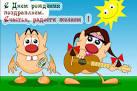 Открытки анимация прикольные с днем рождения
