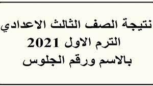 نتيجة الشهادة الإعدادية 2021 برقم الجلوس والاسم نتائج تالتة اعدادى ظهرت  الان كل المحافظات cairogovresults