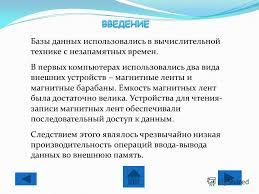 Презентация на тему Базы данных и система управления базами  3 Базы данных использовались