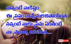 Love Images With Quotes In Telugu Wallpapersimagesorg