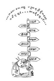 myanmar cartoon tutions tutions