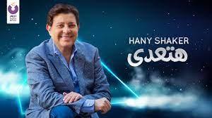 Hany Shaker - Hat'ady (Official Lyric Video) EXCLUSIVE [2020] | هاني شاكر -  هتعدى - كلمات - YouTube