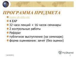 Презентация на тему keskkonnakaitse rah antonina  2 04 06 20132