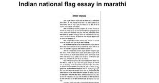 n national flag essay in marathi google docs