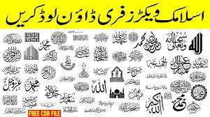 Panaflex Design Cdr Format 12 Rabi Ul Awal Flex Banner Design Cdr File Free Download