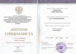 Купить диплом повара в Москве Куплю диплом повара цена