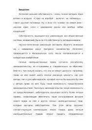 Авторское право курсовая по праву скачать бесплатно соавторство  Авторское право курсовая по праву скачать бесплатно соавторство защита нормы принципы Бернская охрана Юридический конвенции российское