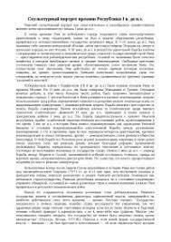 Представительство в суде реферат по гражданскому праву и процессу  Скульптурный портрет времени Республики i в до н э реферат по искусству и