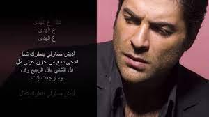 اغاني وائل كفوري القديمة