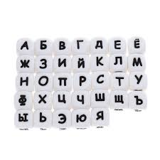 50pc Russian <b>Alphabet Silicone Baby</b> Beads 12mm Cube <b>Letters</b> ...