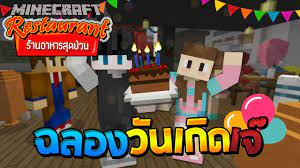 Minecraft ร้านอาหารสุดป่วน - เจ๊จัดงานวันเกิด แต่ไม่มีใครมา - YouTube