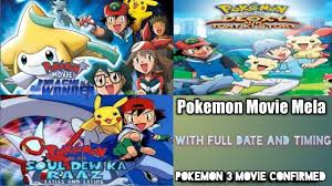 Pokemon 3 Movies Confirmed|Pokemon Movie Mela|Sorry For Delay My Exams Are  Going On? - YouTube