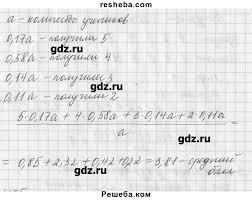 ГДЗ по алгебре для класса Г В Дорофеев упражнение  Завуч школы подвела итоги контрольной работы по алгебре в седьмых