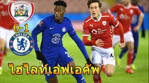 บาร์นสลีย์ 0-1 เชลซี ไฮไลท์ เอฟเอคัพ/ไฮไลท์บอลเมื่อคืน - YouTube